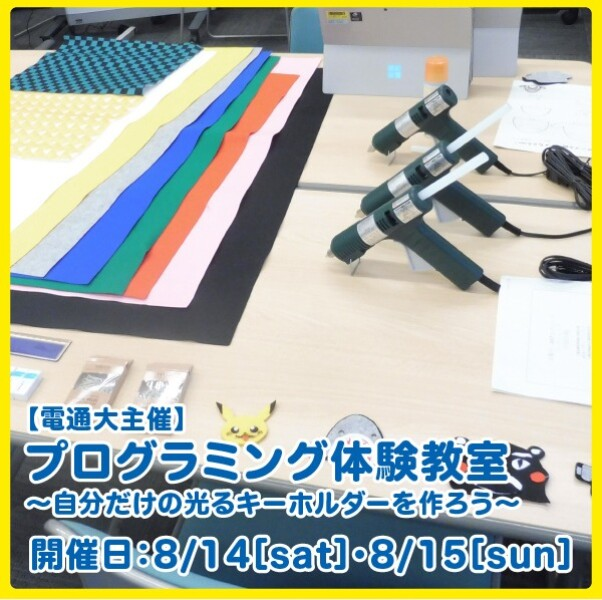 【電通大主催】プログラミング体験教室~自分だけの光るキーホルダーを作ろう~