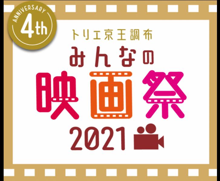 【予告】みんなの映画祭2021