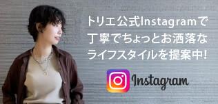 トリエ公式Instagram配信中!