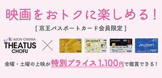 シアタス×京王パスポートカード