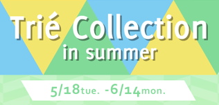 トリエコレクション2021夏