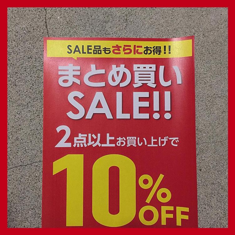 まとめ買いSALE!!