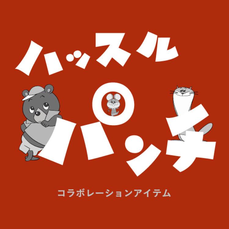 ハッスルパンチ  グラニフ コラボレーション アイテム登場!