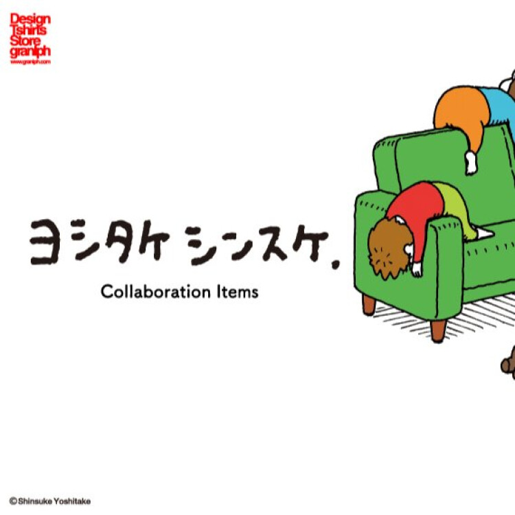 ヨシタケシンスケ グラニフ コラボレーション アイテムリリース!
