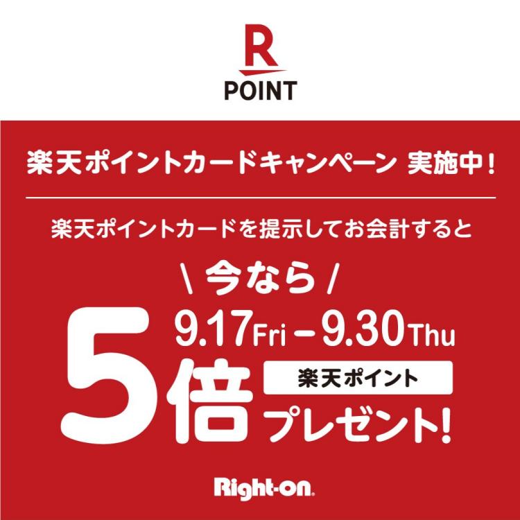 楽天ポイント5倍キャンペーン実施中!