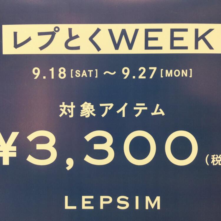 LEPSIM★レプとくWEEK開催中♪