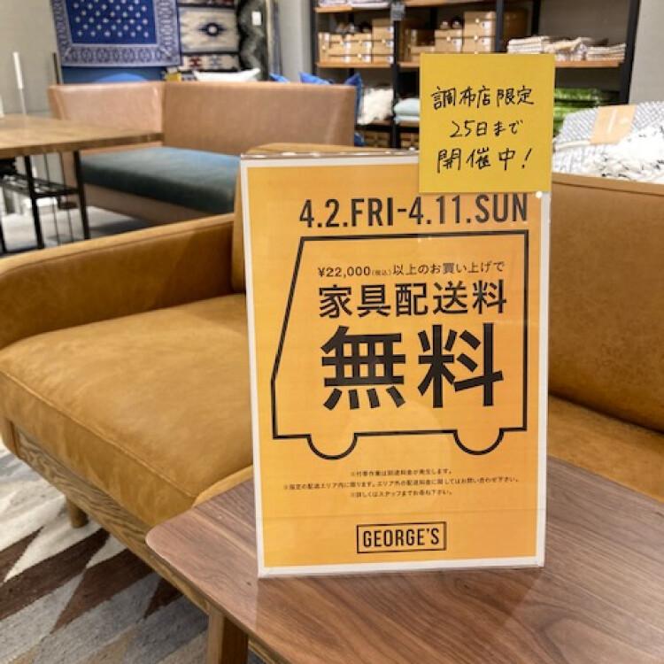 家具配送無料キャンペーン!!