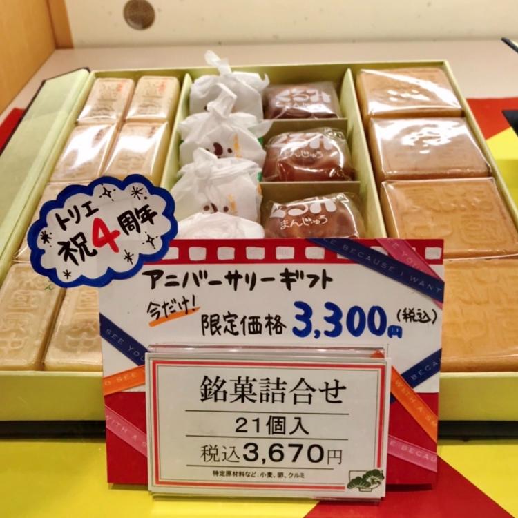 アニバーサリーギフト1500円〜 【特別価格】