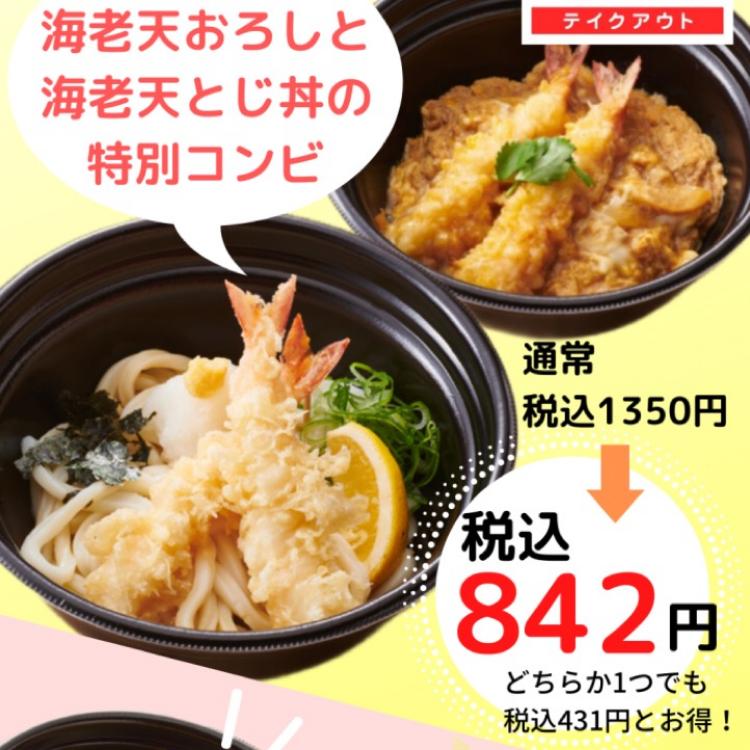 ★☆テイクアウト特別価格キャンペーン☆★