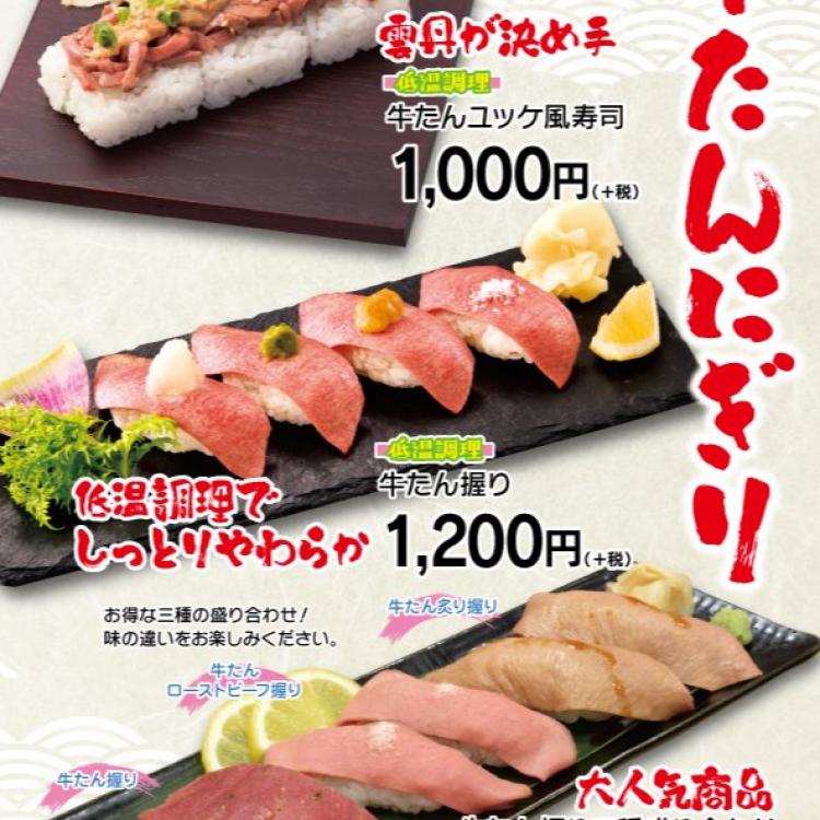 低温調理 牛たん寿司