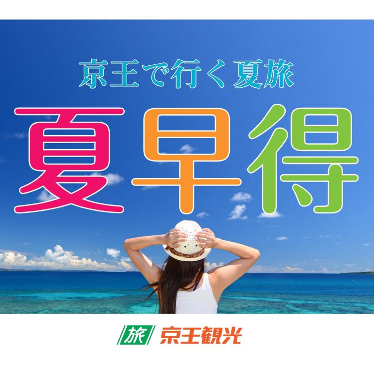 「京王の夏旅」夏早得キャンペーン実施中☆