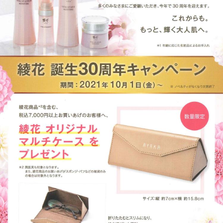 【ちふれ】彩花誕生30周年キャンペーン