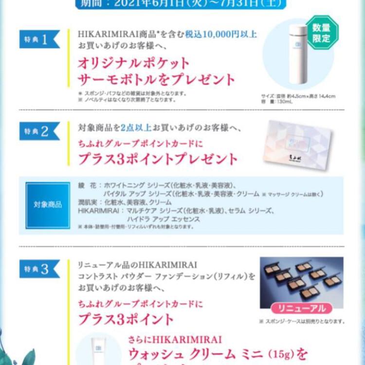 ちふれ サマーキャンペーン2021